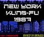 [ MSX 2 ]  NEW YORK KUNG-FU 1987 NYKF87_thumb